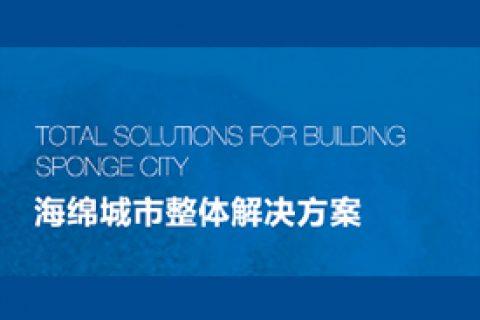 海绵城市整体解决方案