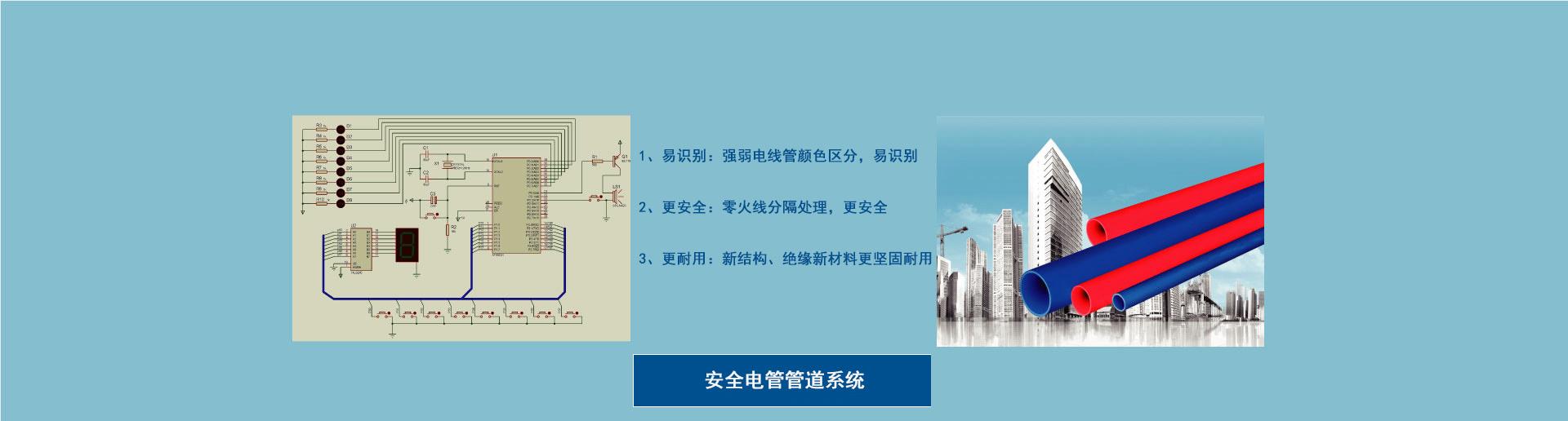 安全电管管道系统