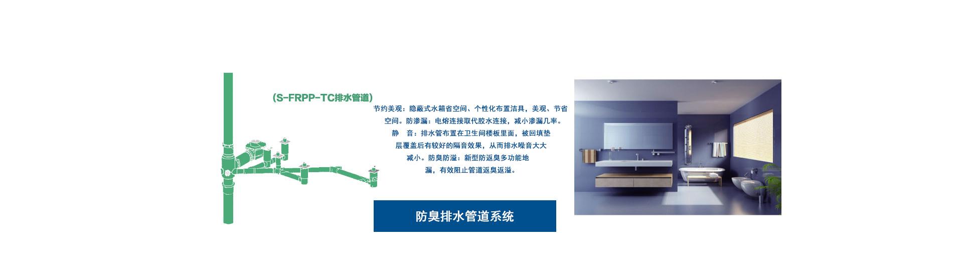 防水排臭管道系统