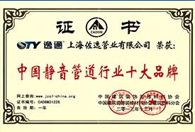 中国静音管道行业十大品牌