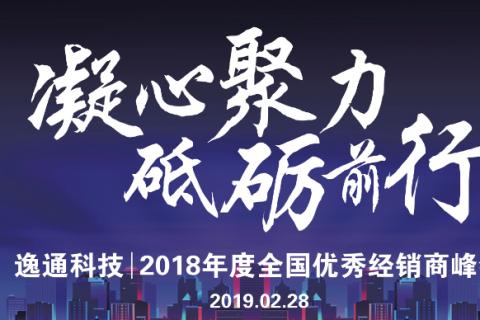 逸通科技2018年度经销商战略峰会于2月28日在沪圆满召开