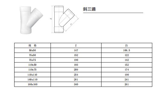 HDPE斜三通丨热熔承插静音排水管
